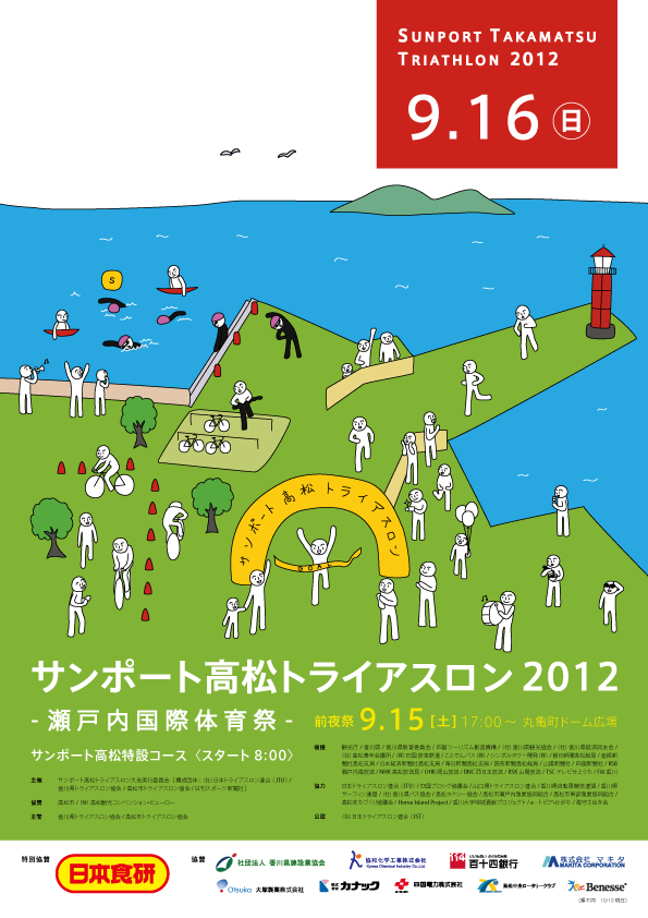 poster-2012