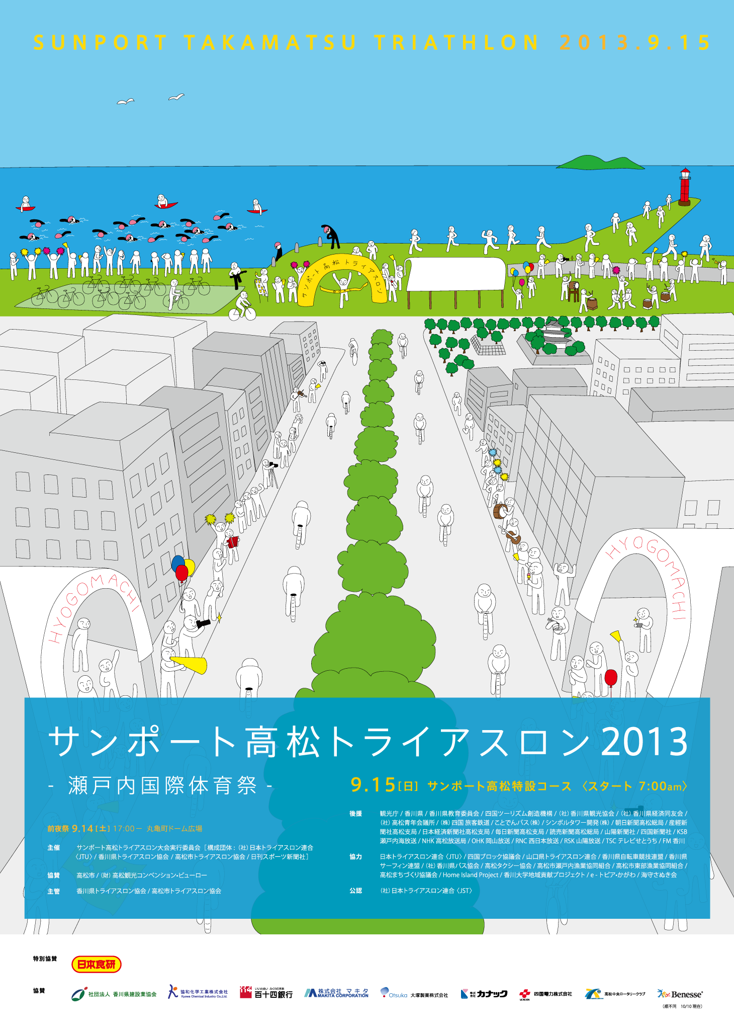 poster-2013