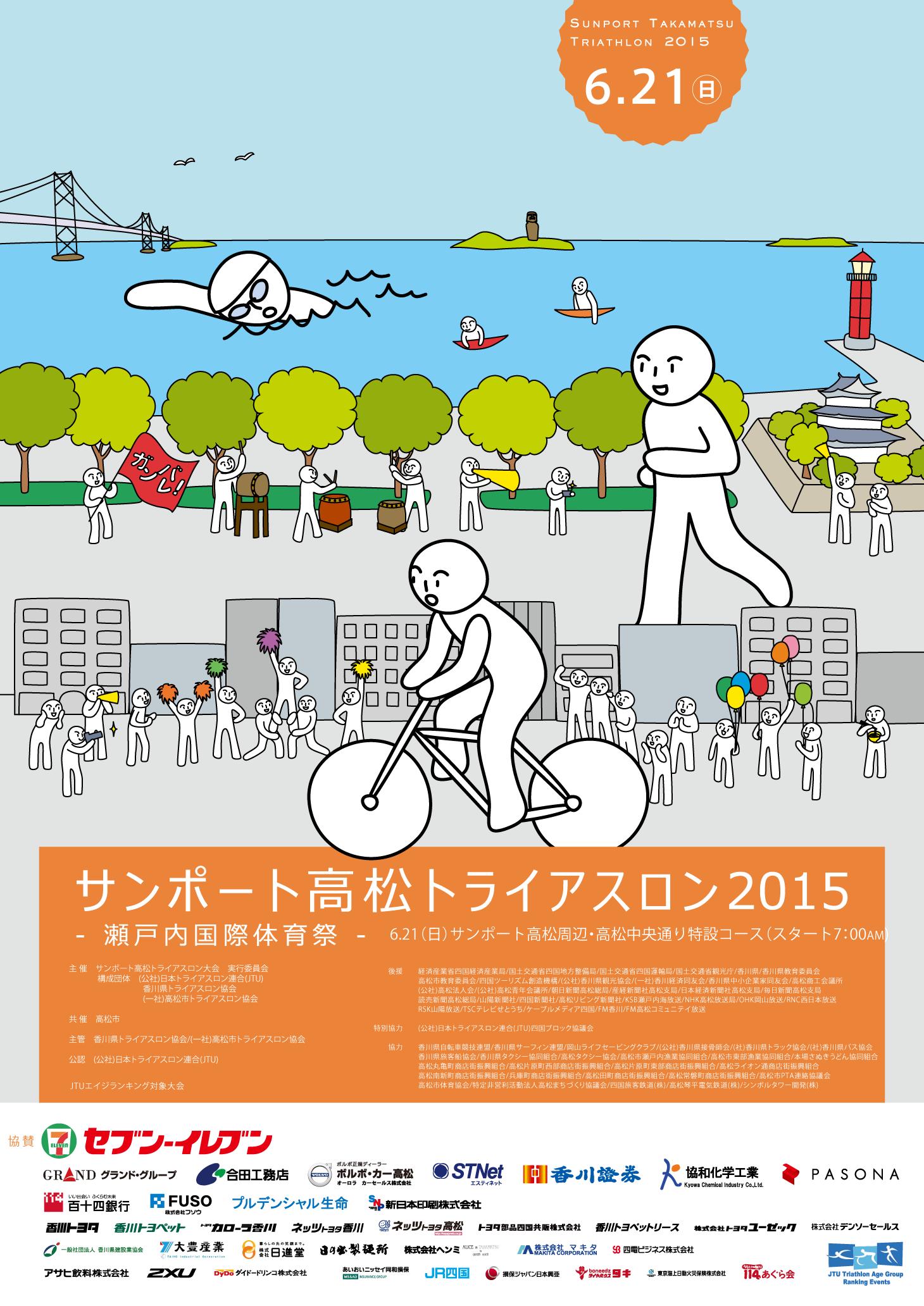 triart2015